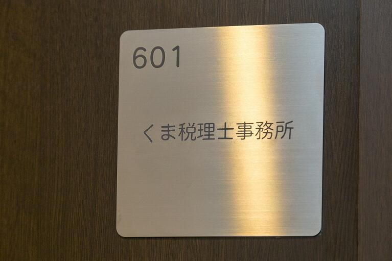 くま税理士事務所